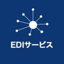 EDIサービス