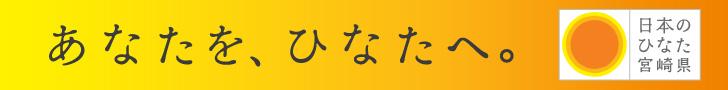 日本のひなた宮崎県 オフィシャルサイト