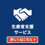 生産者支援サービス
