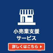 小売業支援サービス