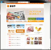 スーパーまるや(高田店、津留店)様サイト