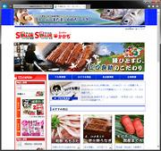 小串商店様(スーパーバリューまたま、かがじ、うさ)様サイト