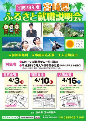 平成28年度「宮崎県ふるさと就職説明会」