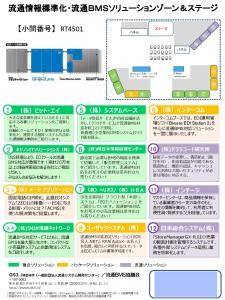 【RT-J2020】セミナー情報
